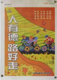 北京晚报广告画——人有德  路好走