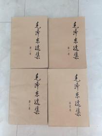 《毛泽东选集》(1—4卷)1991年二版一印。