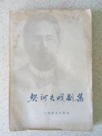 契诃夫戏剧集 1架
