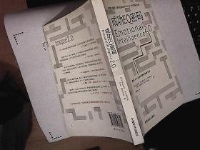成功EQ密码 商界人士必读的情商训练手册