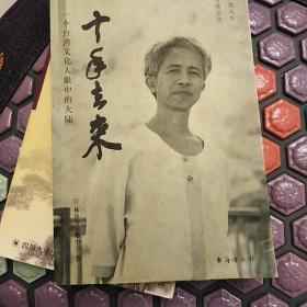 十年去来:一个台湾文化人眼中的大陆
