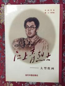 江上青烈士——大型组画