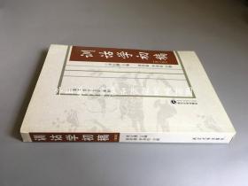 训诂学初稿  第三版