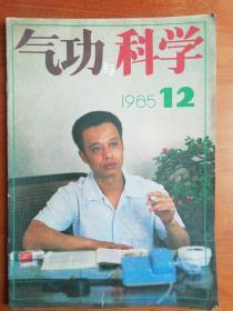 气功与科学1985.12 少林内气外放功动功 廿势【二】拍打气功   大悲拳练气