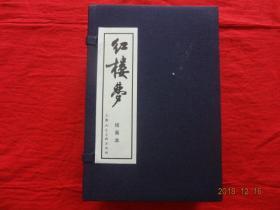 连环画:红楼梦(绘画本)[16册全]