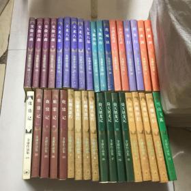金庸作品集(36冊全) 三聯版 1999年二版一印 帶激光防偽標記