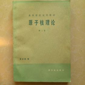 原子核理论第二卷