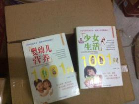 1001问 婴幼儿营养