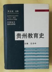 贵州教育史    qs2