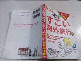 原版日本日文书 すごい海外旅行术 ガイドブツクには绝对载つていない100+1の法则 青山尚晖 株式会社讲谈社 2010年7月 32开软精装