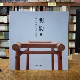 明韵Ⅱ——田家青设计家具作品集平装本