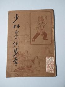 少林正宗练步拳(1984年1版1印)