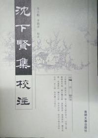 ZCD 沈下賢集校注(2003年1版1印)