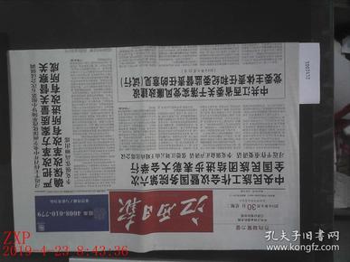 ,江西日报 2014.9.30