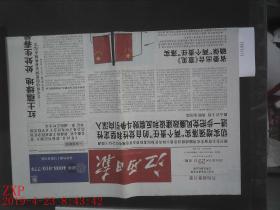 ,江西日报 2014.9.29