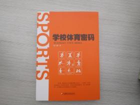 学校体育密码(全新正版原版书1本全  详见书影)