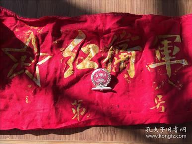 南京三司一周年红卫兵像章加袖标一起
