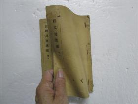 民国18年线装本《注释尺牍进阶》存;卷中,卷下 两册用铜线合订为一册