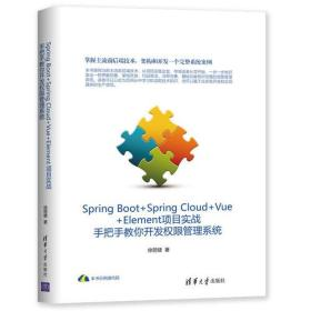 SpringBoot+SpringCloud+Vue+Element项目实战