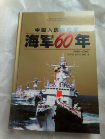 中国人民解放军海军60年   1949-2009