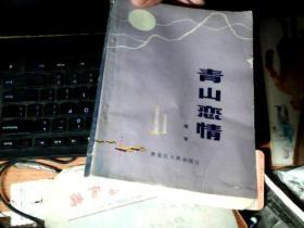 青山恋情(作者签名赠本       E5