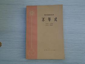 数学基础知识丛书 不等式(32开平装一本,保证原版正版老书。详见书影)