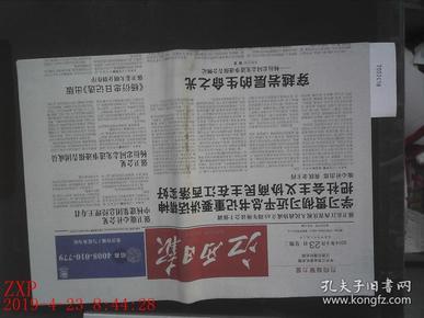 ,江西日报 2014.9.23