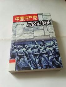 中国共产党白区斗争史