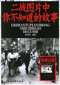 二战图片中你不知道的故事 正版 林周勇 9787504848949