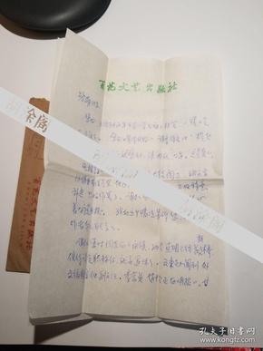 小说月报期刊老编辑邓元惠信札