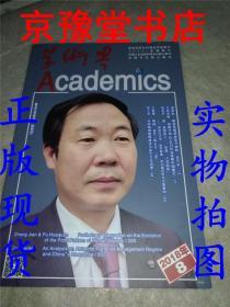学术界 2018 8