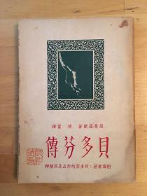 罗曼·罗兰《贝多芬传》(傅雷译,骆驼书店民国三十六年三版)