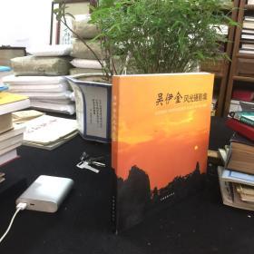 吴伊金风光摄影集(汉英对照)