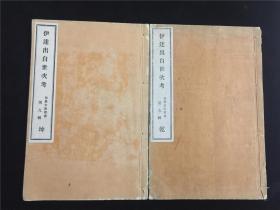 《伊达正统世次考》3册全。仙台文库丛书第十辑。仙台历史人物家谱史传考述