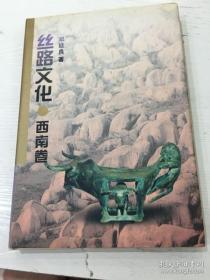 丝路文化.西南卷