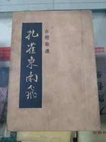 孔雀东南飞--古恋歌选 民国三十六年五月胜利后第一版