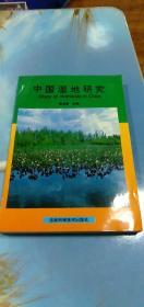 中国湿地研究 作者  赵魁义  签名本 签赠本