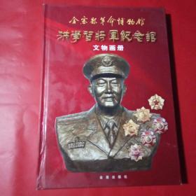 洪学智将军纪念馆 文物画册