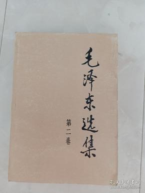 《毛泽东选集》(第二卷)1991年二版一印。
