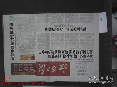 ,江西日报 2014.9.5