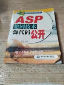 ASP 建网技术源代码公开