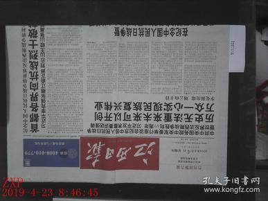 ,江西日报 2014.9.4