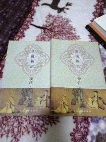 世说新语译注(全二册)