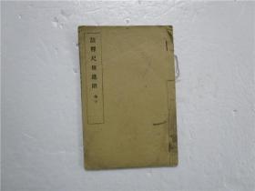 民国18年线装本《注释尺牍进阶》存;卷下 一册