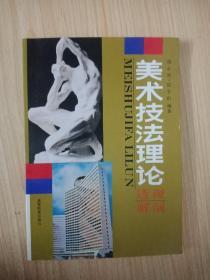 美術技法理論:透視解剖