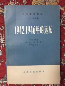 1942-1946年的远东  上册