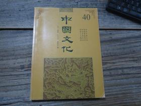 《中国文化 第40期   2014年秋季号》