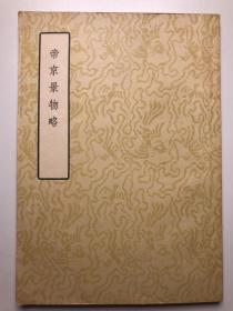 古典文学出版社1957年版 刘侗 于奕正著《帝京景物略》一册 HXTX113132