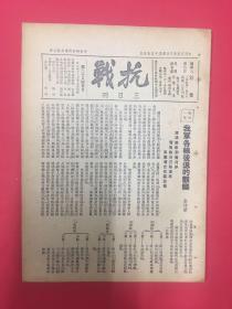 1937年(抗战)第28期,我军各线后退的观察,晋南敌分三路进攻,东战场左右翼激战