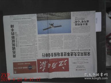 ,江西日报 2014.7.31